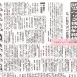 加齢性難聴についての質問が新聞に掲載されました