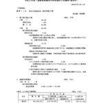 新型コロナウイルス感染症対策の補正予算