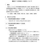 岐阜県に緊急事態宣言が出されました。(対策本部資料公開)