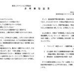 岐阜県の緊急事態宣言と「非常事態」総合対策を掲載します