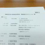県議会にタブレット導入を検討中