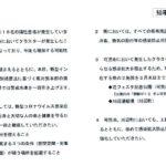 コロナ対策について、知事からメッセージ
