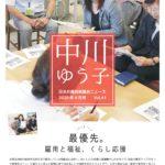 中川ゆう子県議会ニュース2020年4月号(WEB版)