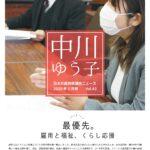 中川ゆう子県議会ニュース2020年5月号(WEB版)