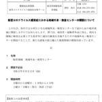 東濃に引き続き、岐阜圏域でPCR検査センターが開設!
