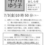 中川ゆう子の6月議会代表質問の日時が決まりました