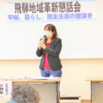 飛騨革新懇話会で県政シンポ。高山市、11月22日午後。