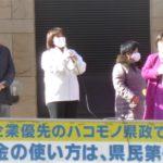 県民が主人公の県政をつくる会と街頭演説。1月4日昼。