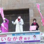 県民が主人公の会が名鉄岐阜駅前で演説会。16日、昼。