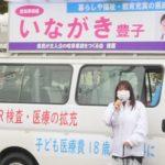 「県民が主人公の会」とともに岐阜市鷺山で街頭演説。23日,昼。PCR社会的検査へ。