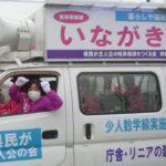 県民が主人公の岐阜県政をつくる会、名鉄岐阜駅前で演説。23日、夕方。