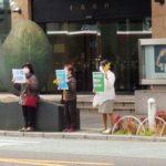 国際女性デーの訴え。岐阜市内で3月8日、昼。