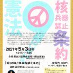 5・3憲法施行74周年記念岐阜講演会開かれる。