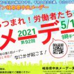 第92回岐阜県中央メーデー、開催される。5月1日、午前。