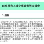 岐阜県売上減少事業者等支援金の申請受付が始まりました