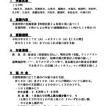 【岐阜県情報提供】県独自の飲食店等に対する営業時間短縮要請等