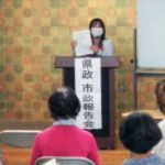 岐阜市本郷で岐阜市政・県政報告会を開く。8月5日、午後。