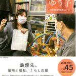 中川ゆう子県議会ニュース2021年9月号(WEB版)