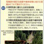 「岐阜県議会だより(No31)」の掲載から。土砂災害等、「生理」等について。9/16.