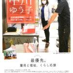 中川ゆう子県議会ニュース2021年7月号(WEB版)