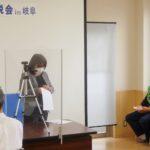 オンライン演説会 in 岐阜。9月26日、午後。