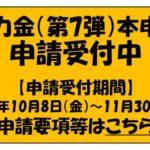 協力金(第7弾)本申請,支援金等の申請受付が10月8日から始まりました。