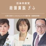 【街頭演説会のお知らせ】10.22田村智子副委員長きたる