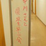 【お知らせ】21/10/14 県政を学ぶ会を開催します